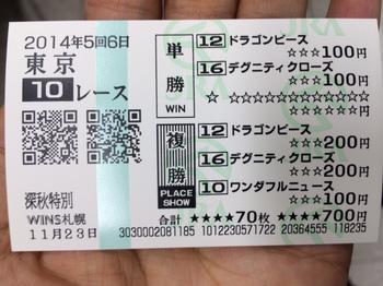 141123_tok10.JPG