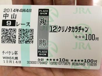 141214_nak9.JPG